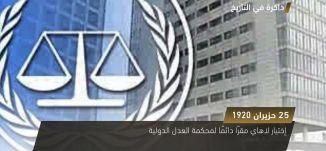 اختيار لاهاي مقراً دائماً لمحكمة العدل الدولية - ذاكرة في التاريخ 25- 6-2018- مساواة
