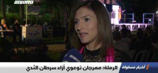 الرملة: مهرجان توعوي أزاء سرطان الثدي ، تقرير،اخبار مساواة،13.10.2019،قناة مساواة