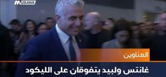 غانتس ولبيد يتفوقان على الليكود ،اخبار مساواة،1.3.2019- مساواة
