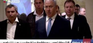 الشرطة الإسرائيلية توصي بمحاكمة ستة مقربين من نتنياهو في قضية الغواصات،الكاملة،اخبار مساواة،8-11