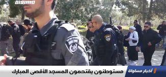 مستوطنون يقتحمون المسجد الأقصى المبارك ،اخبار مساواة 26.09.2019، قناة مساواة