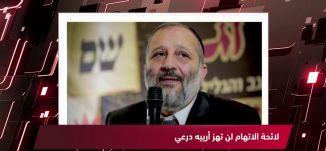 رويترز : المقاطعة لإسرائيل .. إسرائيل مضغوطة ،الكاملة،20-11-2018، مساواة