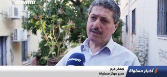 حيفا: جلسة لنقاش واقع التعليم العربي ، تقرير،اخبار مساواة،17.10.2019،قناة مساواة