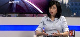 """انتخابات الهستدروت و""""نعمات"""" - ريهام ابو العسل - التاسعة - 19-5-2017 - قناة مساواة الفضائية"""