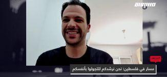 مسار في فلسطين : نحن نرشدكم لتتجولوا بأنفسكم،أحمد سرحان،المحتوى في رمضان،حلقة25