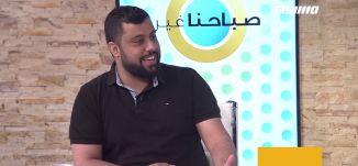 تكنولوجيا ومنصات تواصل: أخر الآخبار والمستجدات،علاء اغبارية،صباحنا غير11.6.2019،قناة مساواة