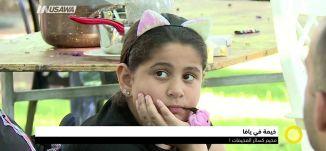 تقرير : خيمة في يافا - مخيم كسائر المخيمات ، صباحنا غير،3-7-2018 - مساواة
