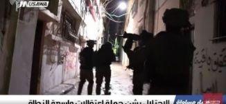 الاحتلال يشن حملة اعتقالات واسعة النطاق،الكاملة،اخبار مساواة،14-12-2018-مساواة