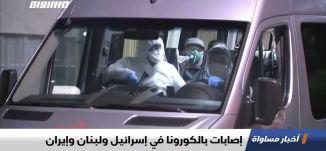 إصابات بالكورونا في إسرائيل ولبنان وإيران،الكاملة،اخبار مساواة ،21،02.2020،مساواة