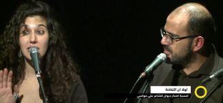 تقرير - لولا ان التفاحة امسية اصدار ديوان للشاعر علي مواسي -20-1-2017- #صباحنا_غير- مساواة