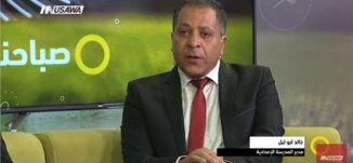 ما أهمية التعاون بين المدارس لإنجاح أي مشروع ؟ - خالد ابو ليل  ، صباحنا غير، 28.3.2018