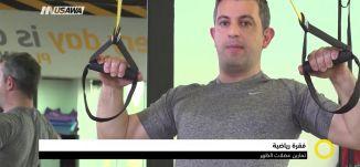 فقرة  رياضة - تمارين عضلات الظهر،صباحنا غير،14-9-2018، قناة مساواة الفضائية