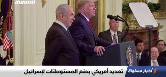 تهديد أمريكي بضم المستوطنات لإسرائيل،اخبار مساواة ،06.03.2020،قناة مساواة الفضائية