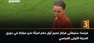 ب 60 ثانية فرنسا: ستيفاني فرابار تصبح أول حكم امرأة تدير مباراة في دوري الدرجة الأولى الفرنسي 29-4
