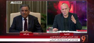 قرارات المجلس المركزي الفلسطيني ... ماذا بعد ؟!  نبيل عمرو،التاسعة ، 16.1.2018، مساواة