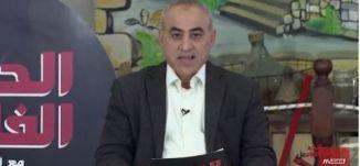 ما هي الحاجة لمكافحة العنف في المجتمع العربي؟ - الحلقة الكاملة - 1-1-2017 - #الحد_الفاصل - مساواة