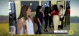 المشاريع الخاصة للطلاب مع الاحتياجات الخاصة هذا العام ، فداء طه ،صباحنا غير،29-8-2018-مساواة