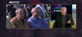 إحياء الذكرى 42 ليوم الأرض و تصعيد ضد المظاهرات السلمية !! - محمد بركة - صباحنا غير، 30.3.2018