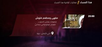 مقهى ومطعم فتوش - فعاليات ثقافية هذا المساء - 10-9-2018 - مساواة