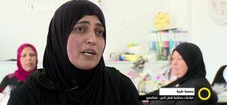 تقرير : جمعية طيبة: رمضانية لفعل الخير ،صباحنا غير،14-6-2018 - قناة مساواة الفضائية