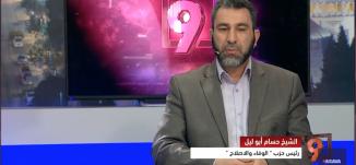 """الشيخ حسام أبو ليل - """"الوفاء والاصلاح""""، حزب جديد بين عرب الداخل -12-4 -2016-#التاسعة - مساواة"""