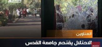 الاحتلال يقتحم جامعة القدس ،اخبار مساواة،12.12.2018، مساواة