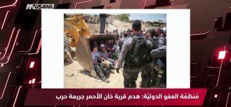 """الاناضول - الفلسطينيون يواصلون الرباط في """"الخان الأحمر""""،مترو الصحافة،6-10-2018-مساواة"""