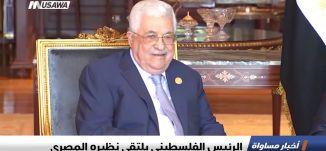الرئيس الفلسطيني يلتقي نظيره المصري ، اخبار مساواة،4-11-2018-مساواة