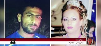 قتل أحلام زيادات: موقف المحامية والعائلة والشرطة - مرام يونس وياكي أوحانا - 6-12-2016- #التاسعة