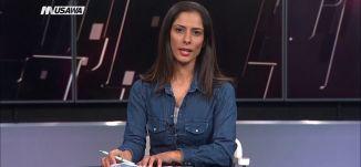 هآرتس : عباس رفض مقابلة وفد من الكونغرس الأمريكي في رام الله، مترو الصحافة،1.6.2018، مساواة