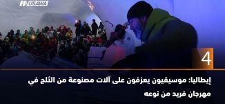 ب 60 ثانية،إيطاليا: موسيقيون يعزفون على آلات مصنوعة من الثلج في مهرجان فريد من نوعه،27-1