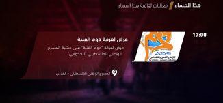 عرض لفرقة دوم الفنية - فعاليات ثقافية هذا المساء - 23-8-2018 - مساواة