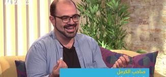 """""""صاحب الكرمل"""": البحث وراء صاحب الكرمل،عامر حليحل ،صباحنا غير،27-3-2019،قناة مساواة"""