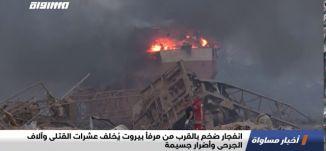 انفجار ضخم بالقرب من مرفأ بيروت يُخلف عشرات القتلى وآلاف الجرحى وأضرار جسيمة،تقرير،اخبارمساواة،5.8