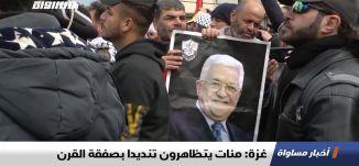 غزة: مئات يتظاهرون تنديدا بصفقة القرن ، تقرير،اخبار مساواة،11.02.2020،قناة مساواة