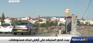 بيت لحم: استيلاء على أراض لبناء مستوطنات ،اخبار مساواة 13.10.2019، قناة مساواة