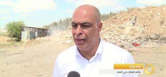 تقرير - أزمة بيئية - تراكم النفايات في المكر - #صباحنا_غير- 13-7-2016- قناة مساواة الفضائية