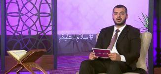 الأخوة الإيمانية - الحلقة الخامسة والعشرين - #سلام_عليكم _رمضان 2015 - قناة مساواة الفضائية