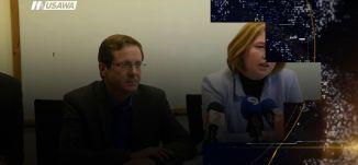 ليفني: نتنياهو يدفع أموالا حماس،اخبار مساواة،11.10.2018، مساواة