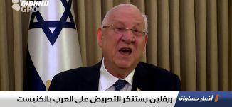 ريفلين يستنكر التحريض على العرب بالكنيست،اخبار مساواة 20.11.2019، قناة مساواة