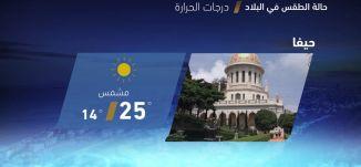 حالة الطقس في البلاد - 2-12-2017 - قناة مساواة الفضائية - MusawaChannel