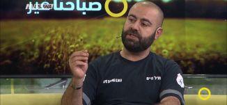 اصابات الصرع والتعامل مع مريض الصرع - احمد زعبي - صباحنا غير- 28-3-2017 - مساواة