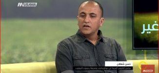الصحفيون يقيمون رابطة - حسن شعلان ، سميرة حاج يحيى - صباحنا غير- 3-5-2017 - قناة مساواة الفضائية