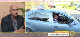 علي مراد - إضراب ممتحني السياقة  - #صباحنا_غير-8-4-2016- قناة مساواة الفضائية