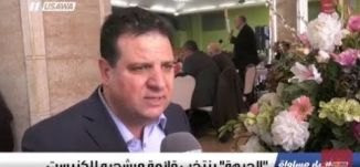 التجمع والجبهة يختاران مرشحي الكنيست بانتخابات ديمقراطية ومنافسة محتدمة،الكاملة،30-1-2019