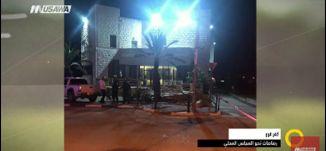 كفر قرع .. رصاصات نحو المجلس المحلي- وائل عواد -  صباحنا غير،8.1.2018, قناة مساواة