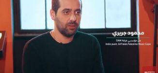 فقرة Interview -  محمود جريري - برنامج #USB - حلقة 14-2-2017 - قناة مساواة الفضائية