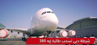 شرطة دبي تسحب طائرة إيه 380  -view finder - 18-11-2017 -  قناة مساواة الفضائية