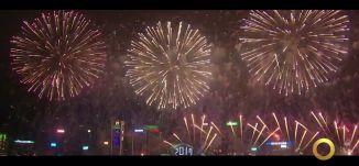 تقرير - أجواء احتفالية برأس السنة الميلادية -1-1-2017- #صباحنا_غير- قناة مساواة الفضائية