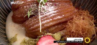 تقرير - مؤتمر صحفي مهرجان الشام مذاقات وقصص من المطبخ العربي - مجد دانيال - صباحنا غير- 28.11.2017